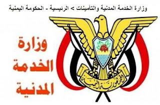 التجديد الجديد المكتب العام اليمن ٢٠٢١ | الأن رابط موقع وزارة الخدمة المدنية اليمن تجديد القيد الخدمة المدنية اليمن المفاضلة 2021 - كيف اعرف رقم القيد في الخدمة المدنية www.mocsi.gov.ye 2021