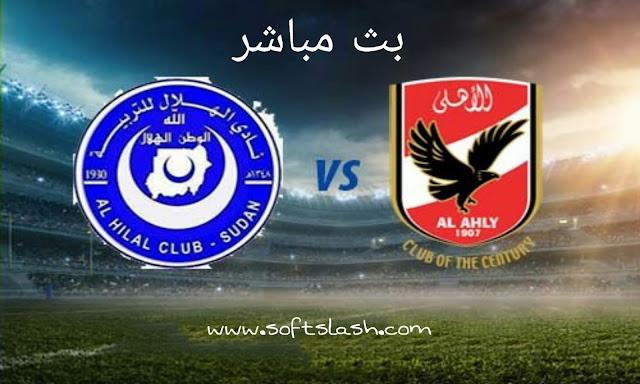 شاهد مباراة Al ahly vs Al hilal omdurman live بمختلف الجودات