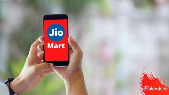 Jio Mart क्या है? जिओ मार्ट के बारे में पूरी जानकारी - Fly Hindi