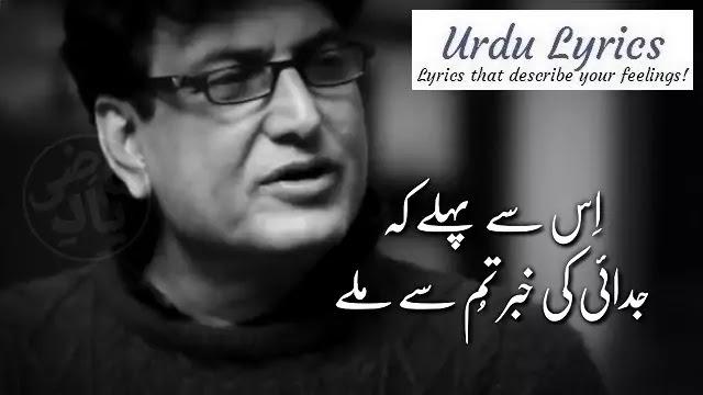 Is Se Pehle Ke Judai Ki Khabar Tumse Mile - Khalil Ur Rehman Qamar - Sad Urdu Poetry