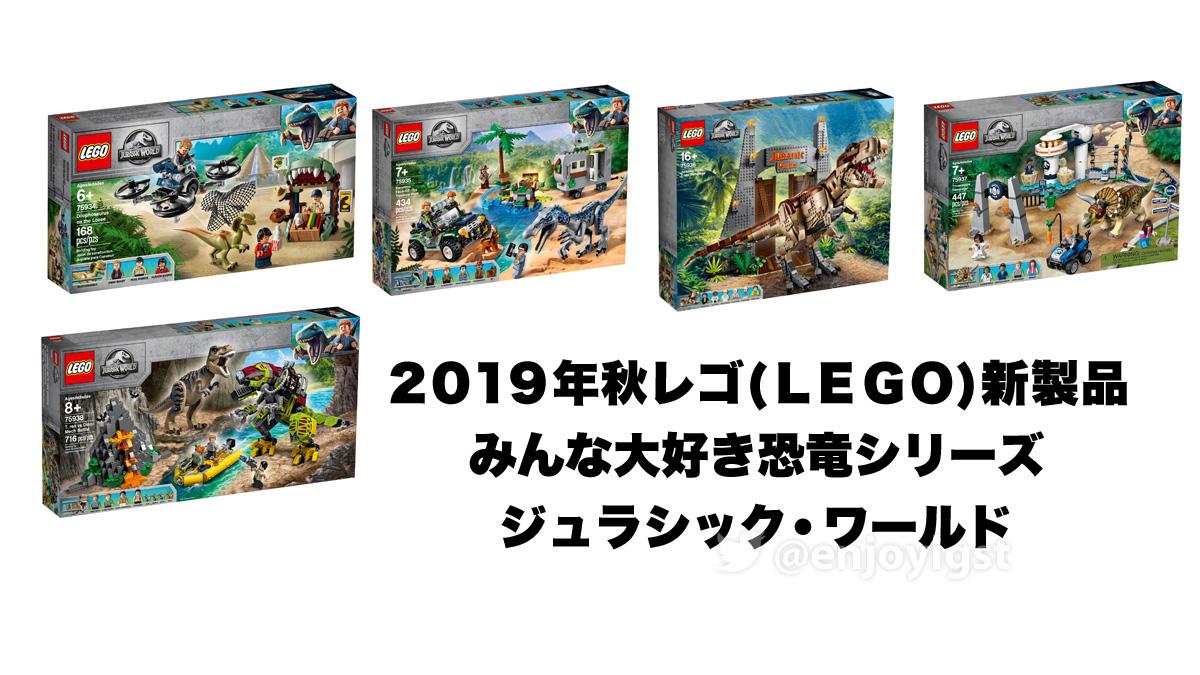 2019年夏秋レゴ(LEGO)ジュラシック・ワールド新製品情報:イスラ・ヌブラル島の伝説シリーズがテーマ!