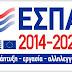Διευρυμένη συνεδρίαση του ΔΣ της ΠΕΔ με μοναδικό θέμα την υλοποίηση του ΠΕΠ Στερεάς Ελλάδας