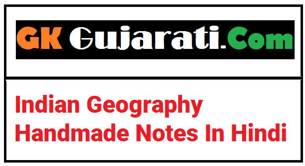 Indian Geography Handmade Notes In Hindi