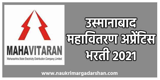Mahavitaran Apprentice Recruitment 2021