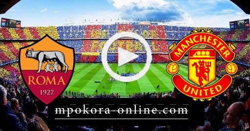 مشاهدة مباراة مانشستر يونايتد وروما بث مباشر كورة اون لاين 29-04-2021 الدوري الأوروبي