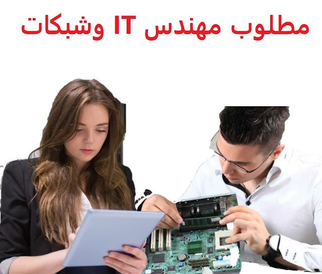 وظائف السعودية مطلوب مهندس IT وشبكات