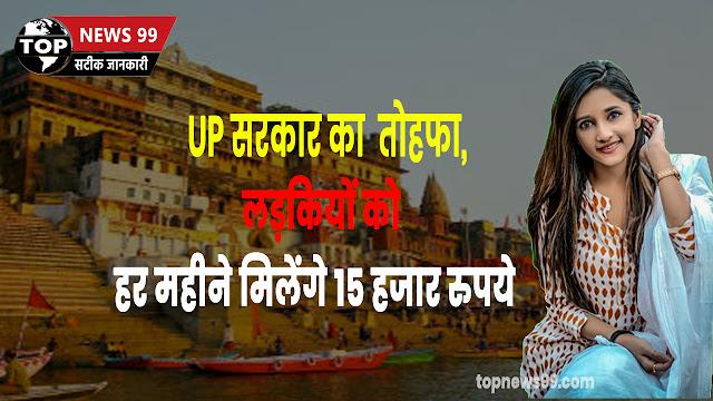 लड़कियों को UP सरकार का  तोहफा, इस योजना के तहत हर महीने मिलेंगे 15 हजार रुपये
