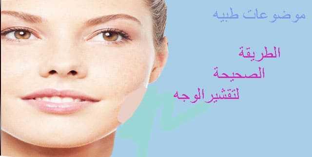الطريقة الصحيحة لتقشير الوجه
