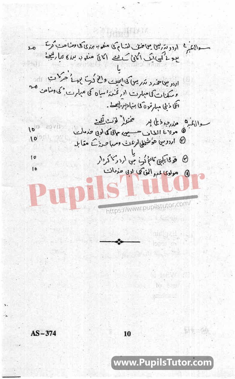 Pedagogy Of Urdu Question Paper