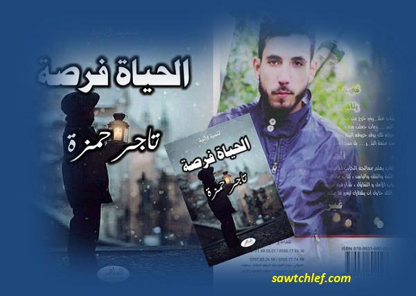 """إبن الشلف """"حمزة تاجر"""" يطلق مؤلفه الجديد """"الحياة فرصة"""""""