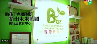博雅思教育中心 服務對象: 學習障礙  讀寫障礙 專注不足/過度活躍症兒童 (就讀主流)。