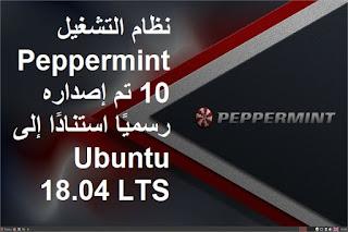 نظام التشغيل Peppermint 10 تم إصداره رسميًا استنادًا إلى Ubuntu 18.04 LTS