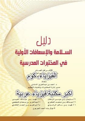 كتاب دليل قواعد الامن والسلامة والاسعافات في المختبرات المدرسية  والطبية pdf