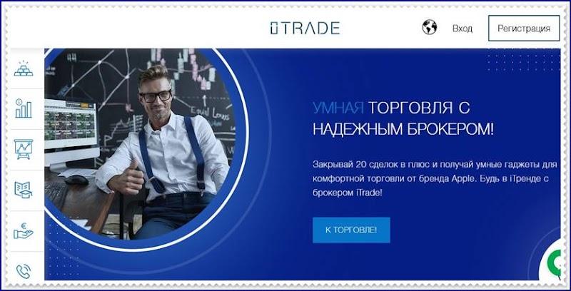 Мошеннический проект itrade.vc – Отзывы, развод. Компания iTrade мошенники