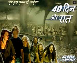 40 days and 40 nights full movie watch online free