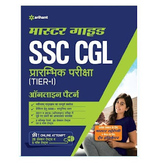 Arihant Master Guide SSC CGL Tier-I 2018-2019 [Hindi Edition]