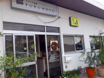イタリア食堂FUKUMOTO