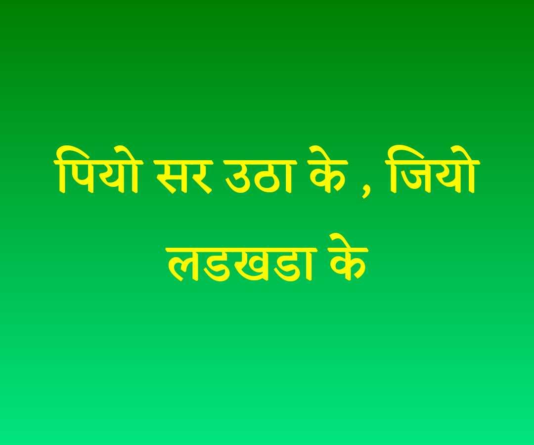 piyo sar utha ke status-in-hindi
