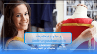 اوسبيلدونغ  خياط/خياطة Änderungsschneider/in