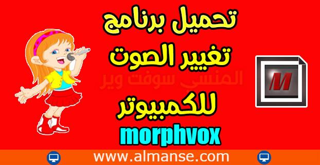 download morphvox pro