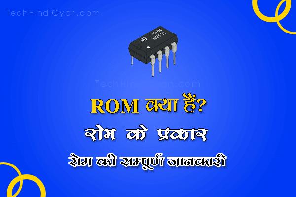 ROM क्या है? रोम कितने प्रकार की होती है? रोम की पूरी जानकारी