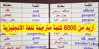 تحميل أزيد من 6000 كلمة باللغة الإنجليزية مترجمة للغة العربية في ملف واحد PDF