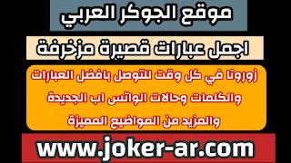 اجمل عبارات قصيرة مزخرفة 2021, كلمات مكتوبة مزخرفة للنسخ New Status - الجوكر العربي