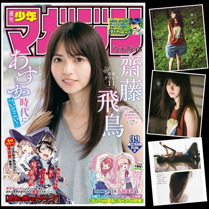 202001.1940 [Shonen Magazine] 2020 No.39 Asuka Saito 齋藤飛鳥