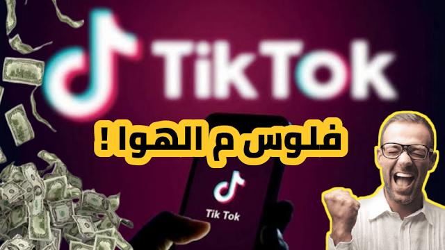 ربح المال TikTok تيك توك