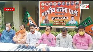 भारतीय जनता पार्टी की सरकार को 1 साल पूर्ण होने पर भाजपा ने प्रेस वार्ता किया आयोजन