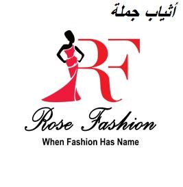 مكتب روز | للملابس الحريمى | جملة
