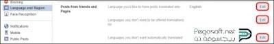 تعريب تطبيق الفيس بوك من الايفون