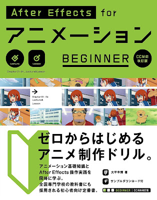After effects for アニメーション zip online dl and discussion