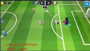 تحميل لعبة كأس تون 2020 للكمبيوتر مجانا