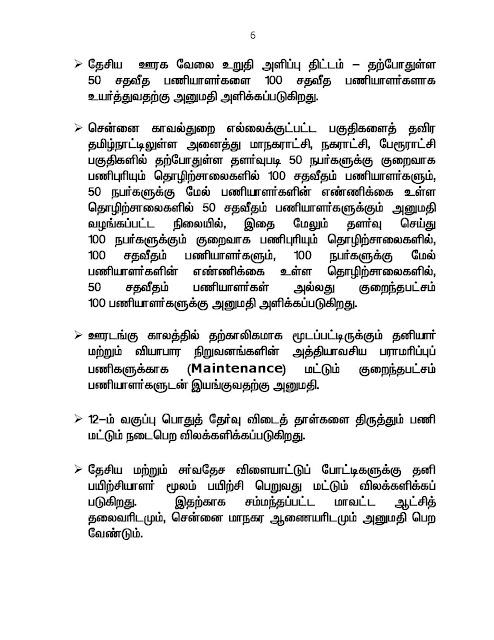 4 ம் கட்ட ஊரடங்கு; நிபந்தகள், தளர்வுகள் எவை : மத்திய, மாநில  அரசு