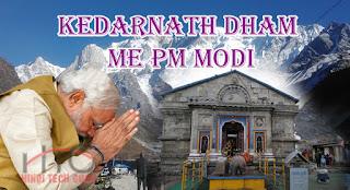 Kedarnath Dham Me PM Modi Ji