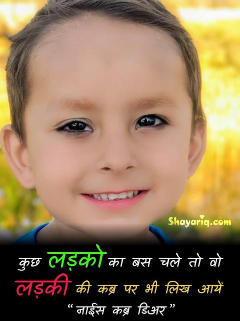 Hindi shayari, hindi comedy shayari, hindi boys ki insult shayari, hindi photo shayari, hindi photo status, hindi photo Quotes
