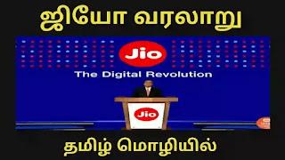 Jio history in tamil