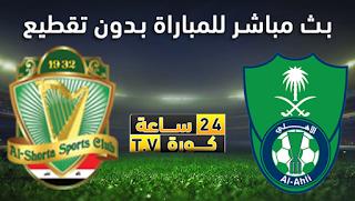 مشاهدة مباراة الشرطة والأهلي السعودي بث مباشر بتاريخ 21-04-2021 دوري أبطال آسيا