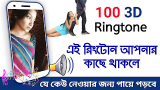 100 3D Ringtone Beautiful Love Sounds for Android