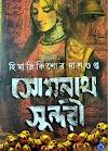 সোমনাথ সুন্দরী - হিমাদ্রিকিশোর দাশগুপ্ত Somnath Sundury pdf by Himadrikishore Dasgupta