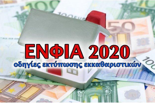 ΕΝΦΙΑ 2020 - Οδηγίες εκτύπωσης εκκαθαριστικού και δόσεων