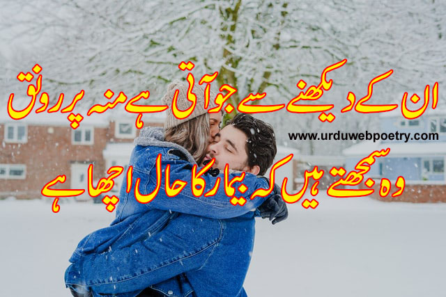 Mirza Ghalib Shayari In Urdu Love | Ghalib Sad Shayari 2020 | Mirza Ghalib Poetry | Mirza Ghalib Poetry In Urdu | Mirza Ghalib Poetry In Urdu 2 Lines