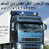 نقل عفش من السعودية الى تركيا 0569159936 | 0535220955