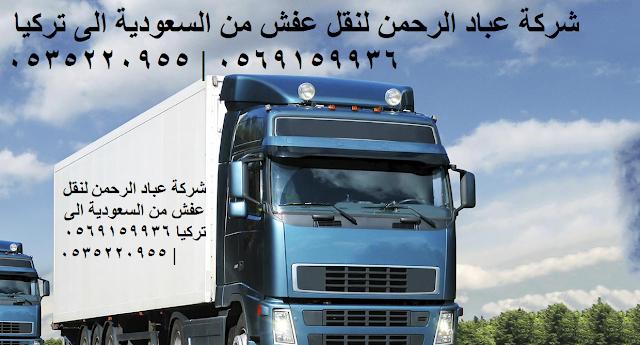 نقل عفش من السعودية الى تركيا 0561313248 Türkiye'den Suudi Arabistan'a Nakliye