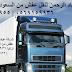 نقل عفش من السعودية الى تركيا 0569159936 | 0535220955 Türkiye'den Suudi Arabistan'a Nakliye