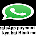 What is whatsapp payment app kya hai  kaise use kare Hindi me