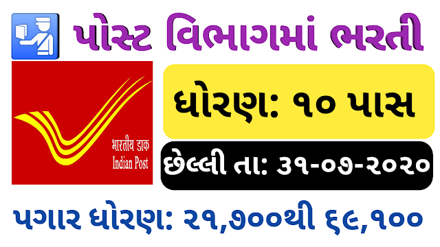 Department of Posts Gujarat Circle Recruitment Postal Assistant And Postman 2020