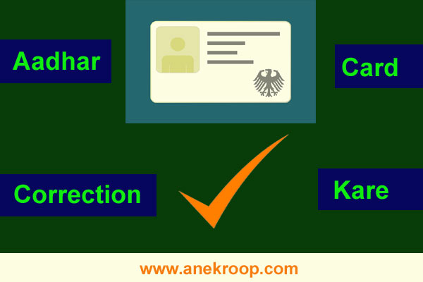aadhar card me correction kare