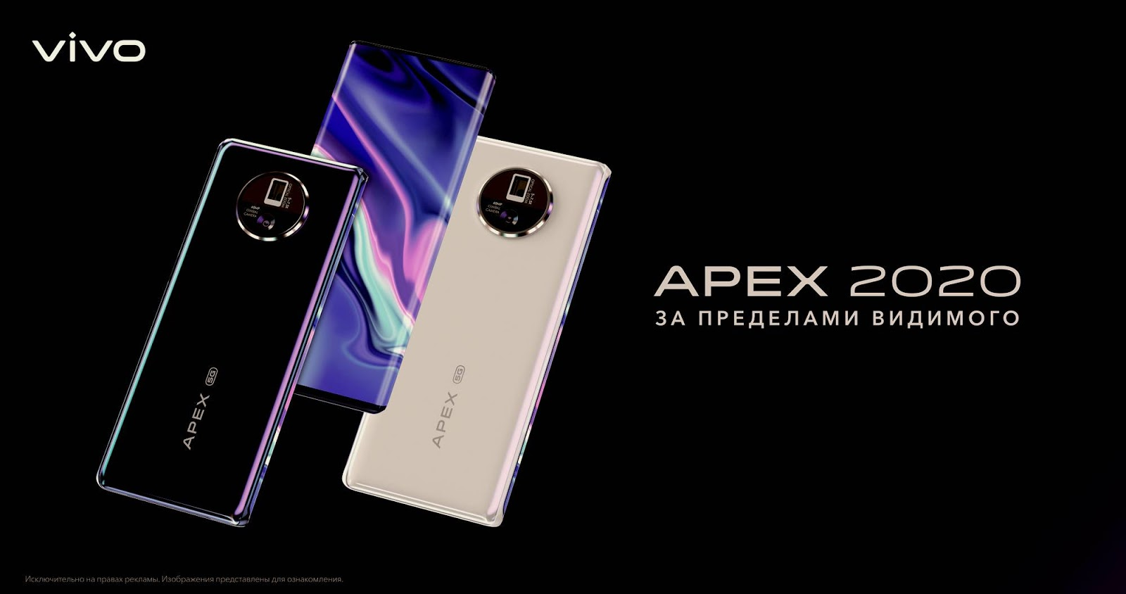 The revolutionary smartphone Vivo APEX 2020 in Russian-language video